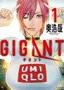 GIGANT(1)【電子書籍】[ 奥浩哉 ]