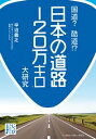 国道? 酷道!? 日本の道路120万キロ大研究【電子書籍】[ 平沼義之 ]