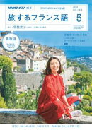 NHKテレビ 旅するフランス語 2018年5月号[雑誌]