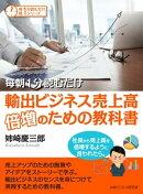 毎朝1分読むだけ輸出ビジネス売上高倍増のための教科書。社長から売上高を倍増するように言われたら。