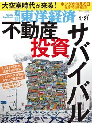 週刊東洋経済 2018年4月21日号【電子書籍】