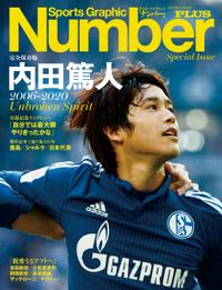 Number PLUS 完全保存版 内田篤人 2006-2020 Unbroken Spirit (Sports Graphic Number PLUS(スポーツ・グラフィ…