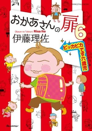 おかあさんの扉6 ピッカピカです六歳児【電子書籍】[ 伊藤理佐 ]