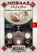 NOS4A2(上) ーノスフェラトゥー