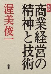 新版 商業経営の精神と技術【電子書籍】[ 渥美俊一 ]
