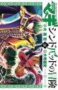 マギ シンドバッドの冒険(14)【電子書籍】[ 大高忍 ]