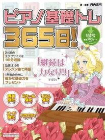 ピアノ基礎トレ365日!【電子書籍】[ 丹内真弓 ]