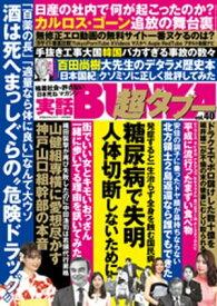 実話BUNKA超タブー vol.40【電子普及版】【電子書籍】