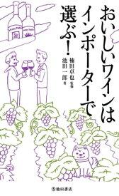 おいしいワインはインポーターで選ぶ!(池田書店)【電子書籍】[ 池田一郎 ]
