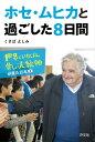 ホセ・ムヒカと過ごした8日間 世界でいちばん貧しい大統領が見た日本【電子書籍】[ くさばよしみ ]