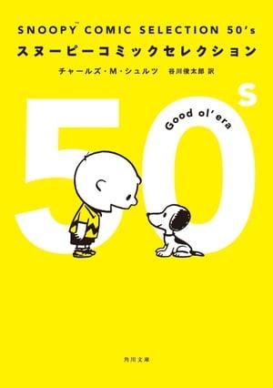 SNOOPY COMIC SELECTION 50's【電子書籍】[ チャールズ・M・シュルツ ]