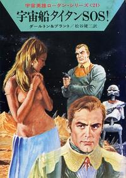 宇宙英雄ローダン・シリーズ 電子書籍版41 巨人のパートナー