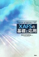 XAFSの基礎と応用