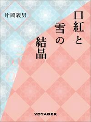 口紅と雪の結晶【電子書籍】[ 片岡義男 ]