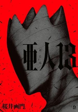 亜人13巻【電子書籍】[ 桜井画門 ]