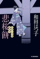 悲桜餅 料理人季蔵捕物控