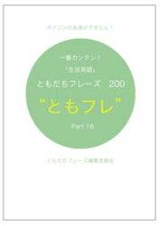 """英会話ともだちフレーズ200 """"ともフレ200"""" part16"""