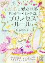 お金に愛される ハッピー・リッチなプリンセスルール【電子書籍】[ 恒吉 彩矢子 ]