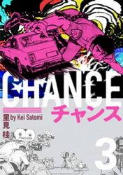 チャンス 3巻