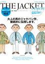 メンズファッションの教科書シリーズ vol.3 THE JACKET&PANTS【電子書籍】