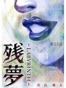 残夢 - LABYRINTH-【分冊版】13話
