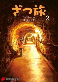 ざつ旅-That's Journey- 2【電子書籍】[ 石坂 ケンタ ]