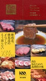 焼肉手帳【電子書籍】