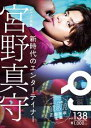 Quick Japan(クイック・ジャパン)Vol.138 2018年6月発売号 [雑誌]【電子書籍】[ クイックジャパン編集部 ]