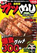 ガツめし東海版2018-2019