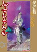 ヤマトタケル(6)
