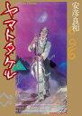 ヤマトタケル(6)【電子書籍】[ 安彦 良和 ]