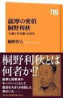 薩摩の密偵 桐野利秋 「人斬り半次郎」の真実