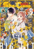 Sho-Comi 2021年19号(2021年9月3日発売)