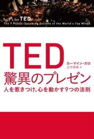 TED 驚異のプレゼン 人を惹きつけ、心を動かす9つの法則【電子書籍】[ カーマイン・ガロ ]
