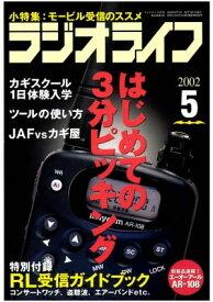 ラジオライフ2002年5月号【電子書籍】[ ラジオライフ編集部 ]
