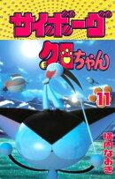 サイボーグクロちゃん(11)