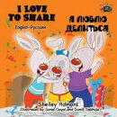 I Love to Share Я люблю делиться (English Russian Kids Book)
