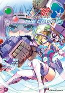 サン娘 〜Girl's Battle Bootlog THE COMIC 2