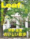 Leaf 2018年7月号【電子書籍】
