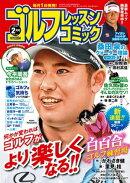 ゴルフレッスンコミック2019年2月号