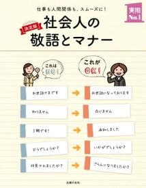 決定版 社会人の敬語とマナー【電子書籍】