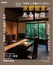 Leaf書籍 京都個室のあるお店【電子書籍】
