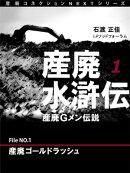 産廃水滸伝 〜産廃Gメン伝説〜 File No.1 産廃ゴールドラッシュ