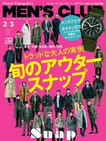 メンズクラブ 2020年2・3月合併号【電子書籍】[ ハースト婦人画報社 ]