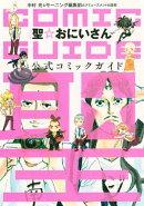 聖☆おにいさん コミックガイド