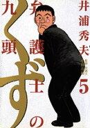 弁護士のくず(5)