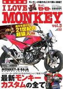 I LOVE MONKEY vol.3
