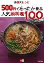 500円であったか絶品 楽天レシピ 人気鍋料理100【文春e-Books】【電子書籍】