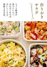 作りおきサラダ SPECIAL【電子書籍】