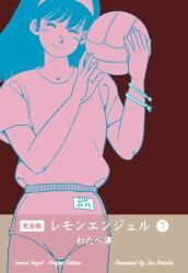 レモンエンジェル【完全版】7